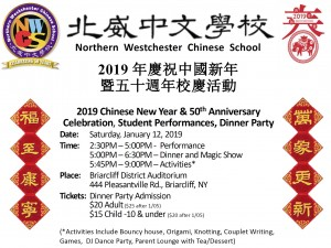 NWCS-50th-Party-Flyer-final-for-website